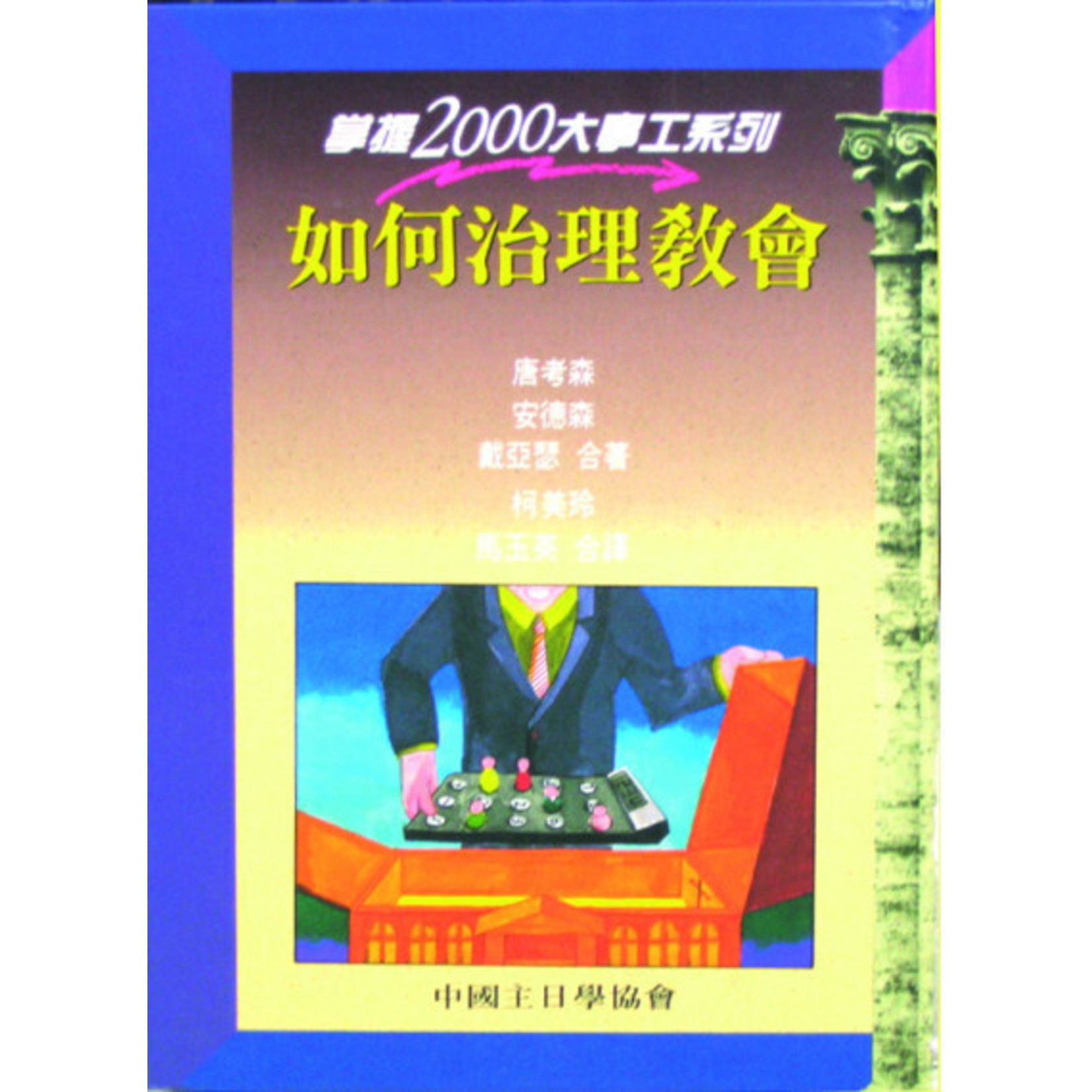 中國主日學協會 China Sunday School Association 如何治理教會(掌握2000大事工系列) Mastering Church Management