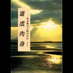 台灣浸信會 Chinese Baptist Press (TW) 道成肉身:從客觀到主觀的信仰