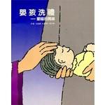 道聲(香港) Taosheng Hong Kong 嬰孩洗禮:蒙福的開端