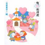 香港讀經會 Scripture Union of Hong Kong 有祢飛得起:青少年靈修系列——保羅書信1