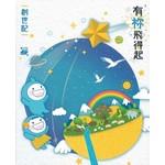 香港讀經會 Scripture Union of Hong Kong 有祢飛得起:青少年靈修系列——創世記