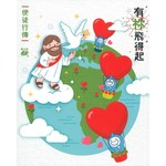 香港讀經會 Scripture Union of Hong Kong 有祢飛得起:青少年靈修系列——使徒行傳