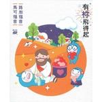 香港讀經會 Scripture Union of Hong Kong 有祢飛得起:青少年靈修系列——馬可福音、路加福音
