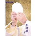 宗教教育中心 Religious Education Resource Centre 聖餐禮