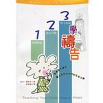 中國主日學協會 China Sunday School Association 123學禱告:教導孩子禱告