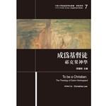 台灣基督教文藝 Chinese Christian Literature Council (TW) 成為基督徒:祁克果神學