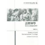 台灣基督教文藝 Chinese Christian Literature Council (TW) 詮釋神學:與存在相屬的神學