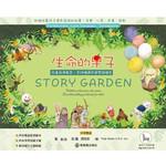 青橄欖 Olive Tree International 生命的果子:兒童品德教育、全球精選中英雙語繪本套書(共四冊)