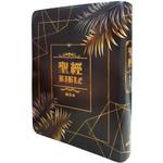 聖經資源中心 CCLM 聖經.和合本.紅字版.彩色仿皮燙金索引(黑金棕櫚)