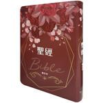 聖經資源中心 CCLM 聖經.和合本.紅字版.彩色仿皮燙金索引(熱情薔薇)