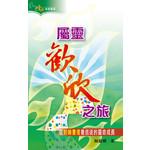明道社 Ming Dao Press 屬靈歡欣之旅:從約翰書信看信徒的靈命成長