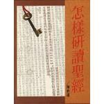 中國信徒佈道會 Chinese Christian Mission USA 怎樣研讀聖經