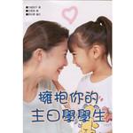中國主日學協會 China Sunday School Association 擁抱你的主日學學生
