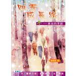 全心出版社 (HK) 四季成長路(冬):養息的季節