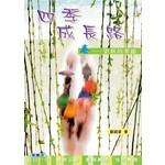 全心出版社 (HK) 四季成長路(春):更新的季節