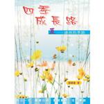 全心出版社 (HK) 四季成長路(夏):盛放的季節