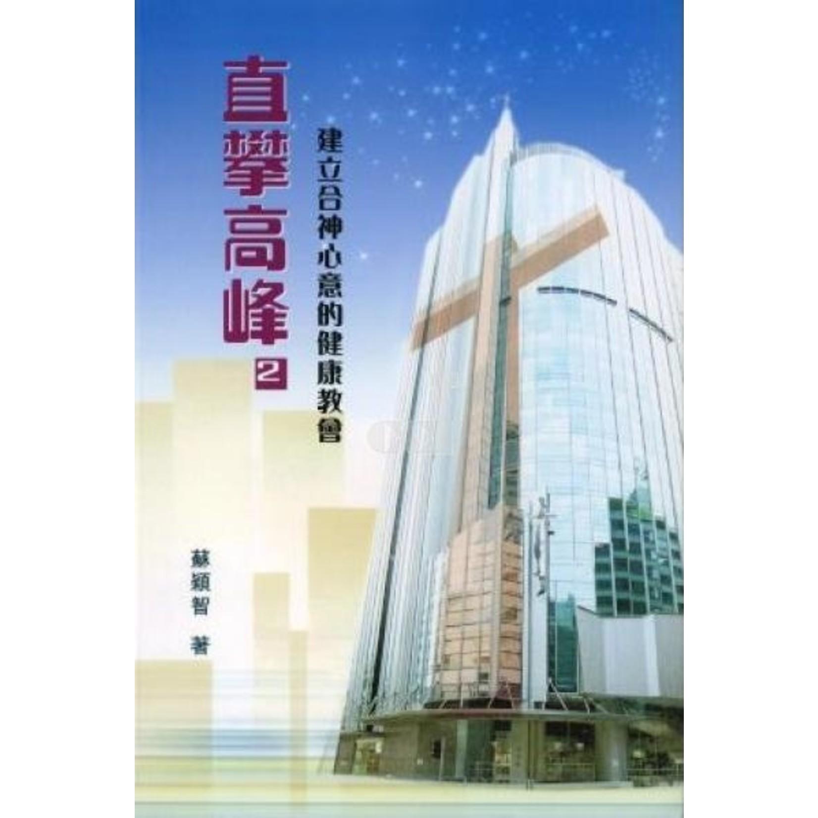 全心出版社 (HK) 直攀高峰2:建立合神心意的健康教會