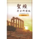 漢語聖經協會 Chinese Bible International 聖經・考古研讀版:保羅書信