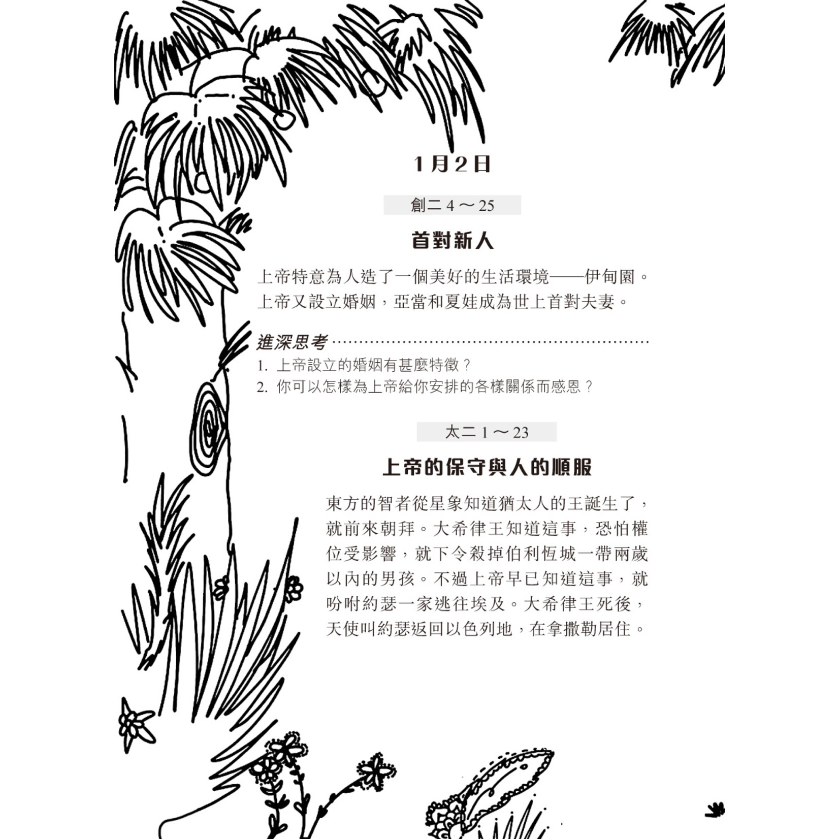 漢語聖經協會 Chinese Bible International 聖經主線大追蹤.讀經日記.春季(1-3月)