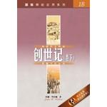 漢語聖經協會 Chinese Bible International 國際釋經應用系列1B:創世記(卷下)(簡體)