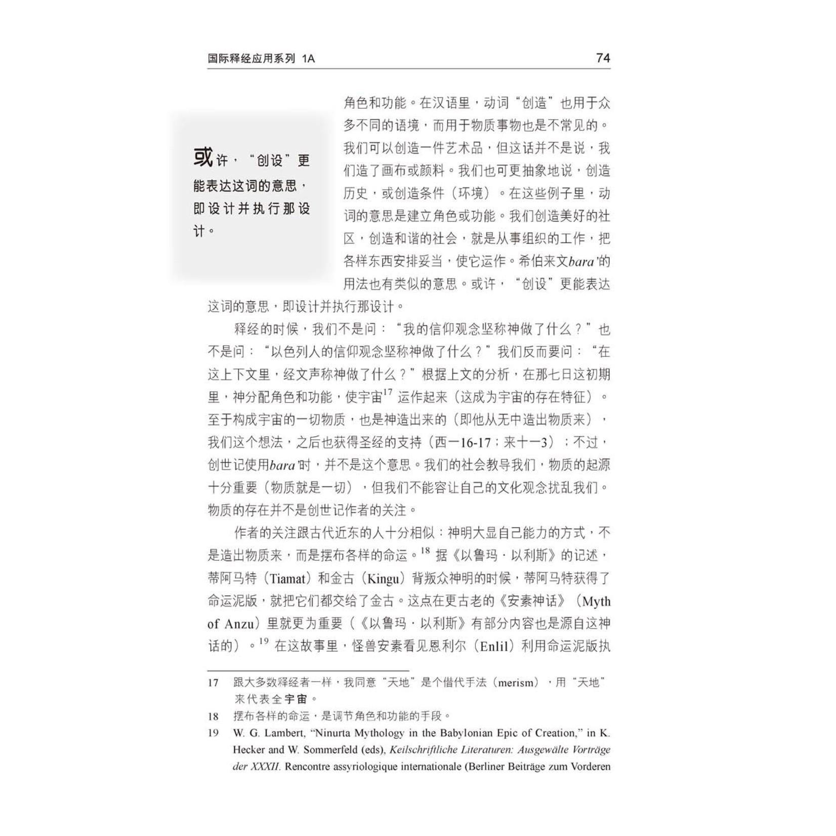 漢語聖經協會 Chinese Bible International 国际释经应用系列1A:创世记(卷上) The NIV Application Commentary, NIVAC, Vol. 1A, Genesis