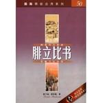 漢語聖經協會 Chinese Bible International 國際釋經應用系列50:腓立比書(簡體)