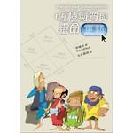 宣道 China Alliance Press 四種氣質與靈命更新