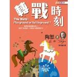 宣道 China Alliance Press 陶恕新選6:轉戰時刻