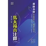 宣道 China Alliance Press 馬太福音注釋:耶穌基督:多重身分,跨界高手(下冊)(附研經小冊)