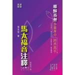 宣道 China Alliance Press 馬太福音注釋:耶穌基督:多重身分,跨界高手(上冊)(附研經小冊)