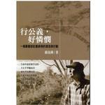 雅歌 Song of Songs Publishing House 行公義,好憐憫:一個基督徒社會參與的信念與行動