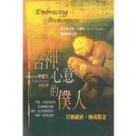 雅歌 Song of Songs Publishing House 合神心意的僕人:甘願破碎,煉成精金