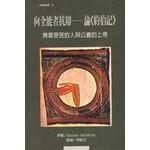 雅歌 Song of Songs Publishing House 向全能者抗辯-論《約伯記》:無辜受苦的人與公義的上帝