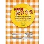 宣道 China Alliance Press 與耶穌飲飲食食:論餐桌前的恩典、群體及宣教