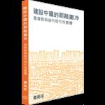 香港大學 HKU 建設中國的耶路撒冷:基督教與城市現代性變遷