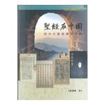 道風書社 Logos and Pneuma Press 聖經在中國(附中文聖經歷史目錄)