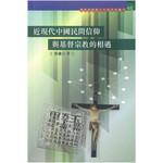 漢語基督教文化研究所 Institute of Sino-Christian Studies 近現代中國民間信仰與基督宗教的相遇