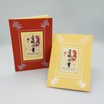 芥菜種 Kelvin Collections 新國畫賀卡:主賜力量