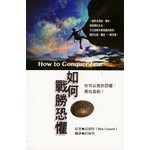 雅歌 Song of Songs Publishing House 如何戰勝恐懼:你可以免於恐懼,勇往直前!