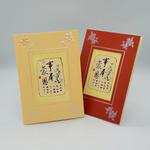 芥菜種 Kelvin Collections 新國畫賀卡:事奉蒙恩