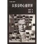 雅歌 Song of Songs Publishing House 貝多芬的心靈世界