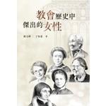 海外校園 Overseas Campus Ministries 教會歷史中傑出的女性