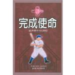 雅歌 Song of Songs Publishing House 直奔標竿401課程:完成使命(教師本)