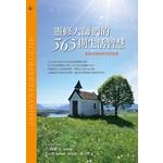 南與北文化 South & North Publishing 靈修大師們的365則生活智慧:老箴言與新時代的相遇