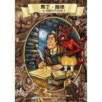 南與北文化 South & North Publishing 馬丁.路德:一位改變世界的修士(繪本/漫畫)
