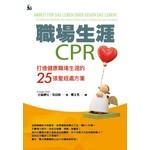 南與北文化 South & North Publishing 職場生涯CPR:打造健康職場生涯的25張聖經處方箋