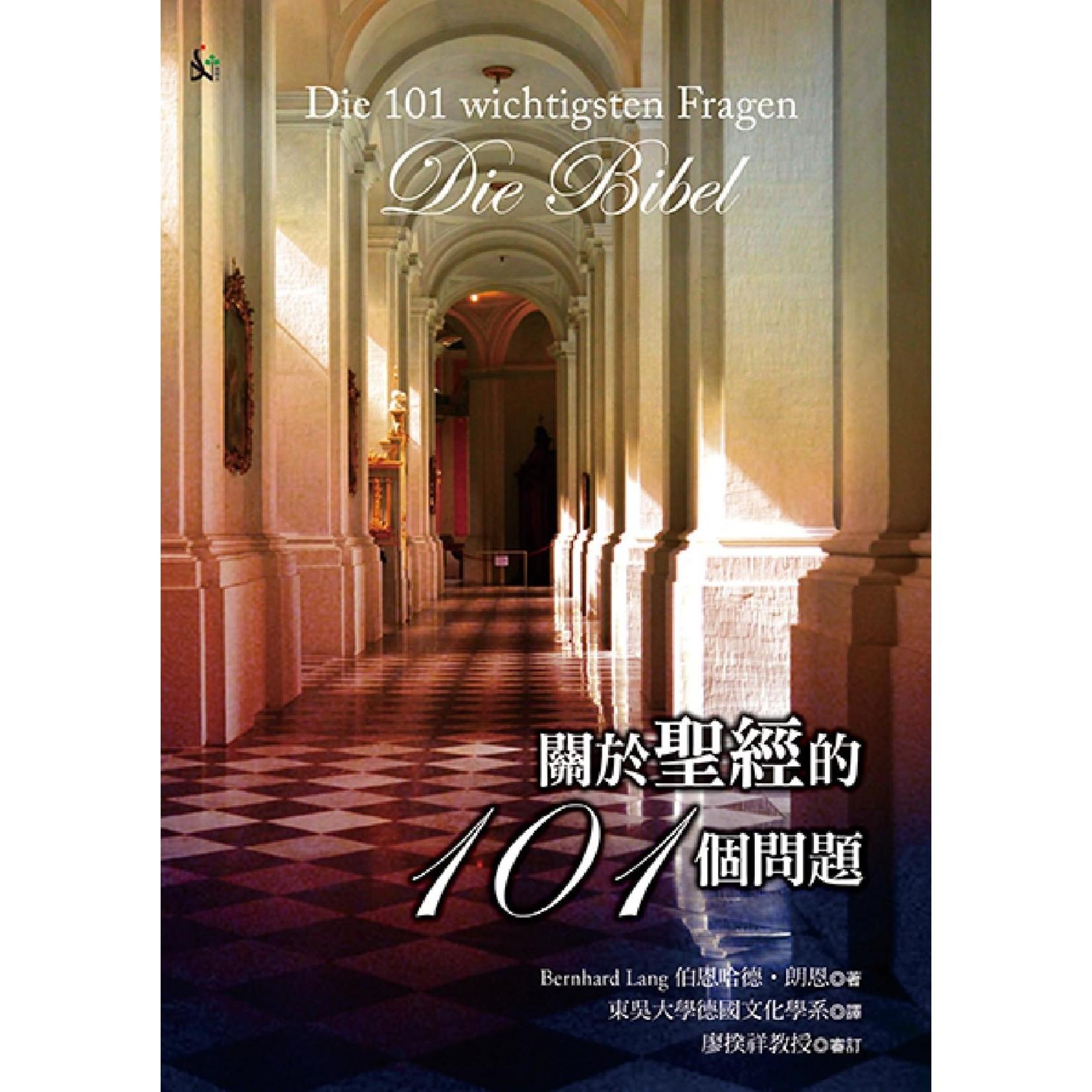 南與北文化 South & North Publishing 關於聖經的101個問題 Die 101 wichtigsten Fragen: Die Bibel
