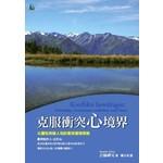 南與北文化 South & North Publishing 克服衝突心境界:以靈性突破人性的衝突管理策略