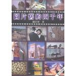 禤浩榮 (HK) 圖片舊約四千年