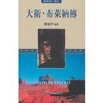 基督徒出版社 Christian Publisher 大衛.布萊納傳